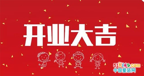 NEW OPEN | 诺麦然—珠海鹏泰购物中心盛大开业!