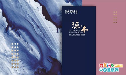 DIZAI 北京赛车丨跟《源·本》秋冬新品发布会来一场邂后
