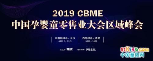 释放三至五线城市泛母婴产业潜能——2019 CBME区域峰会举办在即
