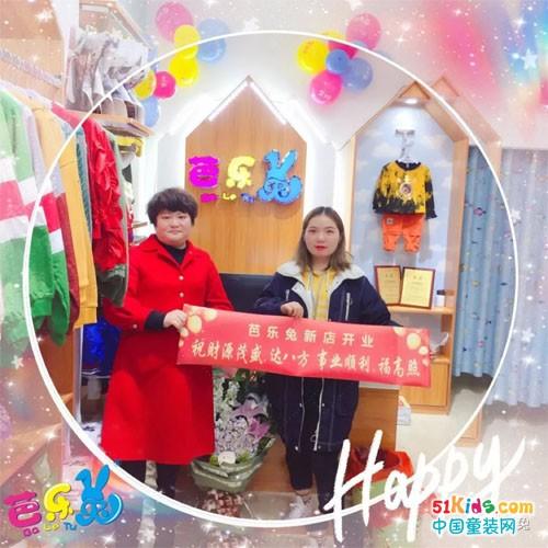 红红火火芭乐兔,恭喜王女士的童装店开业大卖!