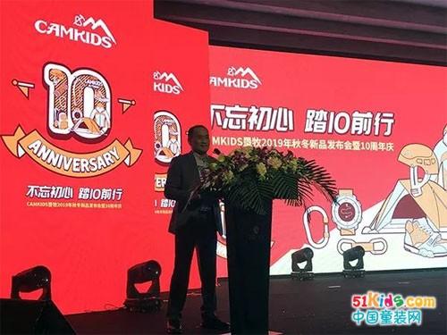 CAMKIDS 2019 Q3/Q4新品发布会暨10周年庆圆满召开