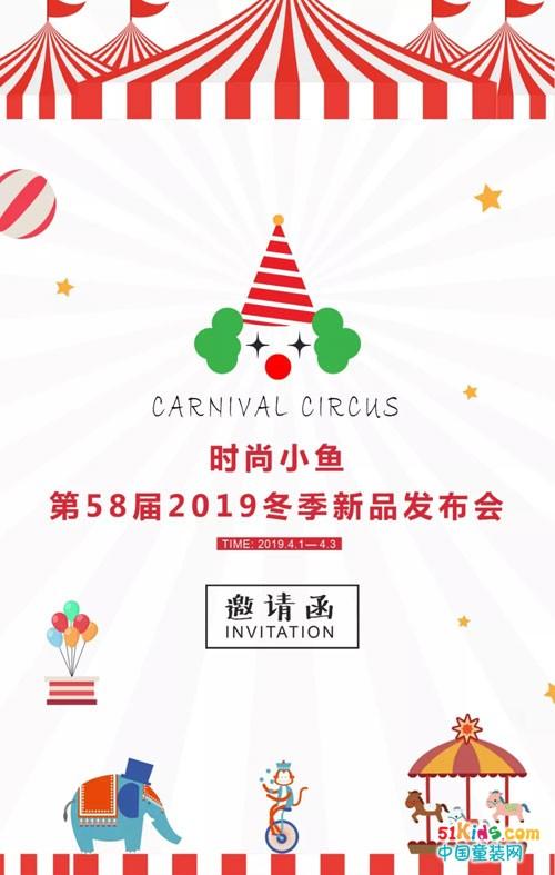 时尚小鱼第58届2019冬季新品发布会邀请函