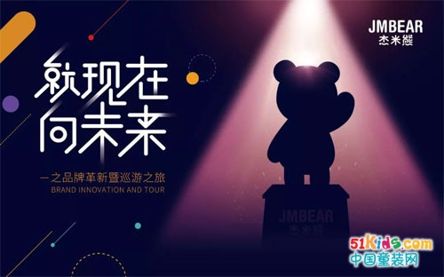 JMBEAR|就现在.向未来——杰米熊2019北京赛车开奖结果革新暨巡游之旅圆满成功