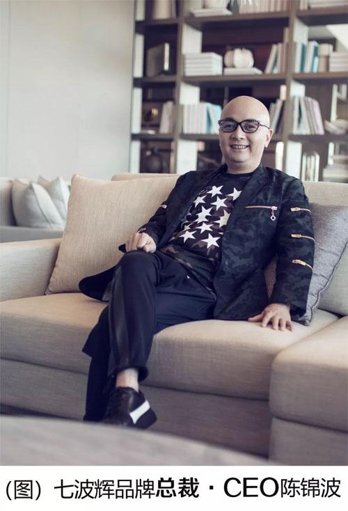 提升管理内能 驱动市场增长——访七波辉品牌总裁·CEO陈锦波