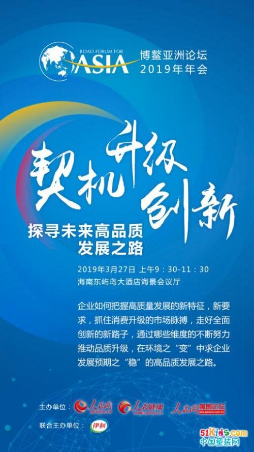 """伊利将亮相博鳌,""""品质100计划""""向世界展示中国奶粉品质"""