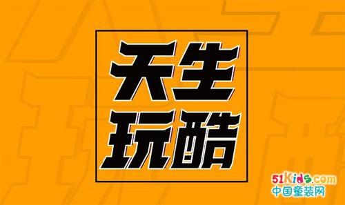 天生玩酷|七波辉2019秋冬新品发布会潮流启幕