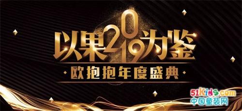 欧抱抱已经成为中国童装著名品牌,潮童服装领军品牌!