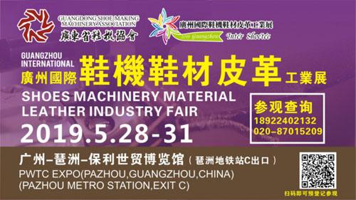 参观2019广州国际鞋机鞋材皮革工业展览会在琶洲保利世贸馆