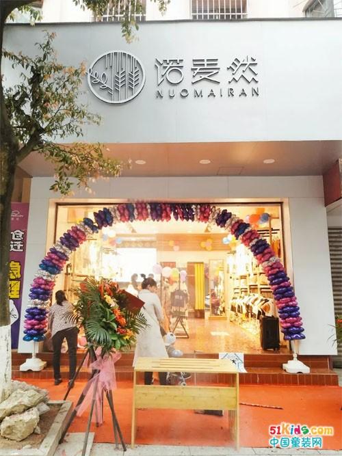诺麦然品牌童装广西桂林资源店——盛大开业啦!