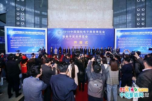 2019中国国际电子商务博览会暨数字贸易博览会4月11日盛大开幕
