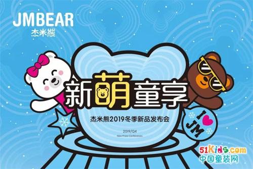 JMBEAR 新萌童享丨杰米熊2019冬季新品发布会首站告捷