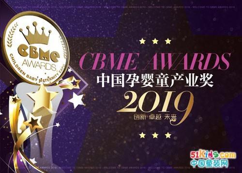 聚焦产品、营销、服务及创新,2019 CBME AWARDS 全面升级