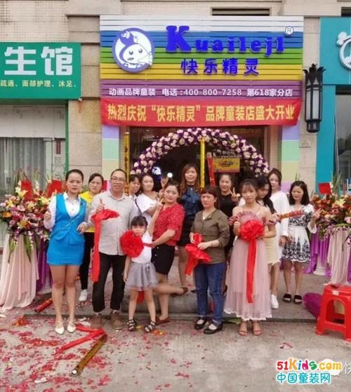 恭喜刘女士快乐精灵网红童装店盛大开业