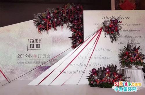 柏惠信子&HO逅丨2019冬年新品订货会圆满结束!