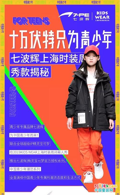 深度揭秘丨七波辉上海时装周秀款设计故事来袭!