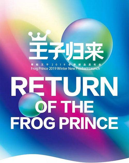 青蛙王子童装,势如破竹6年将破百亿