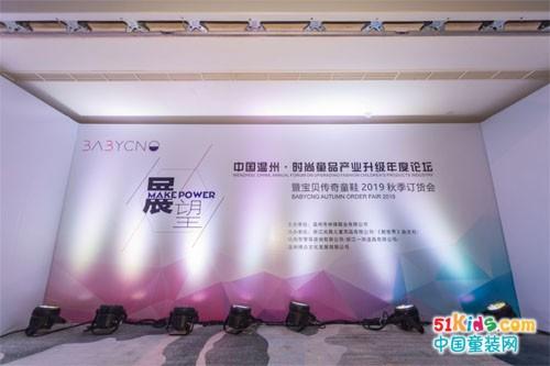 中国温州·时尚童品产业升级年度论坛 暨宝贝传奇童鞋2019秋季订货会