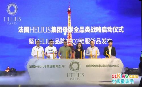 法国赫利俄斯集团母婴全品类战略启动仪式 在杭州洲际酒店举行