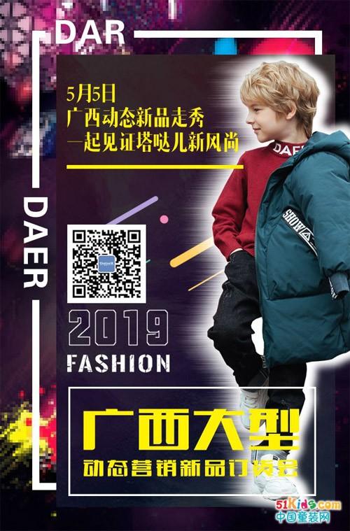 塔哒儿&悦尚2019冬季新品发布会将于5月5日在广西隆重开启!