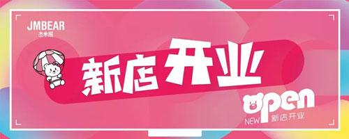 杰米熊江西新店盛大开业,燃爆五一