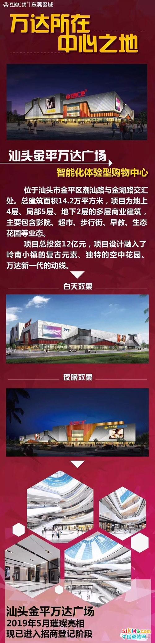 【重磅出击】叮当猫汕头万达广场店5.25日盛装开业!