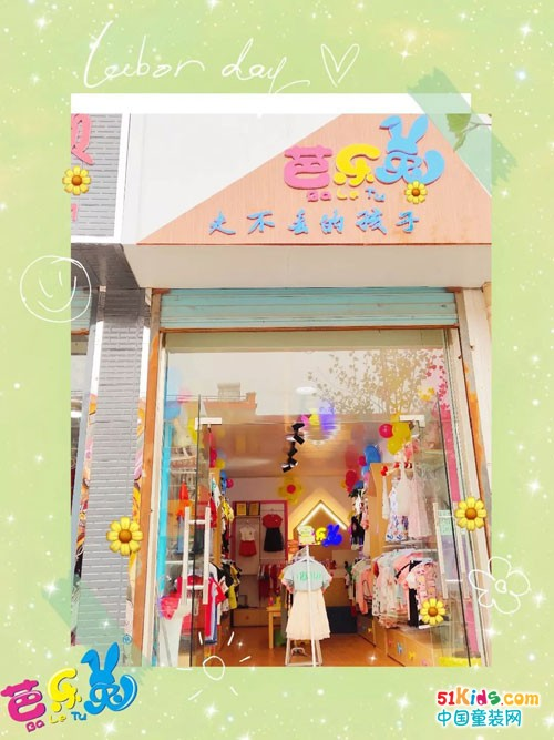 恭贺王女士芭乐兔童装店装修完工,即将开业啦!
