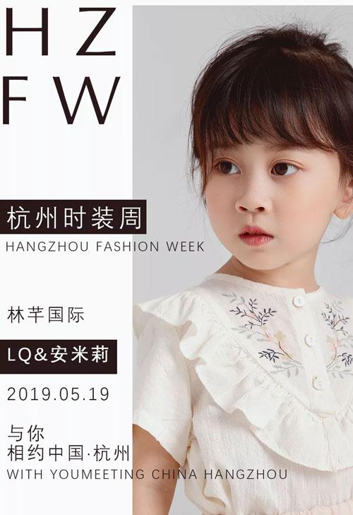 安米莉童装亮相2019杭州国际时装周
