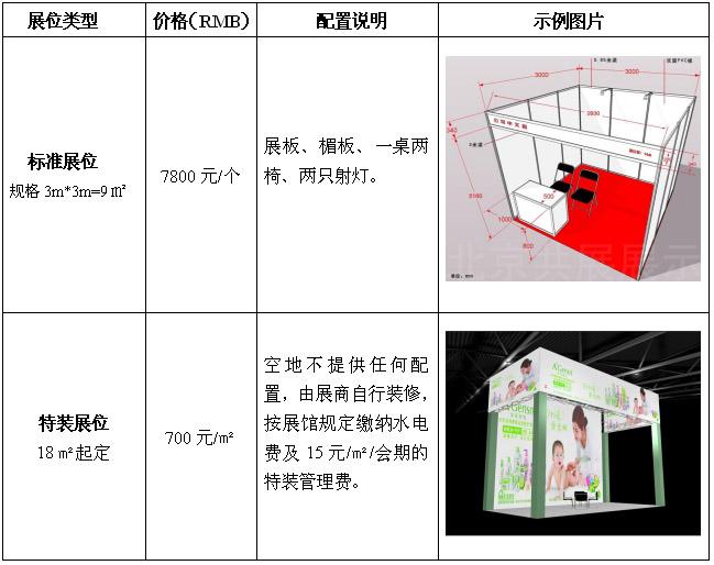 2019第9届中国安徽孕婴童产品展览会邀请函