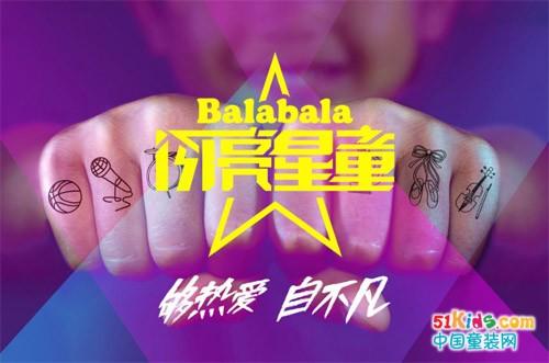 【够热爱,自不凡】2019巴拉巴拉闪亮星童第四季全新主题发布