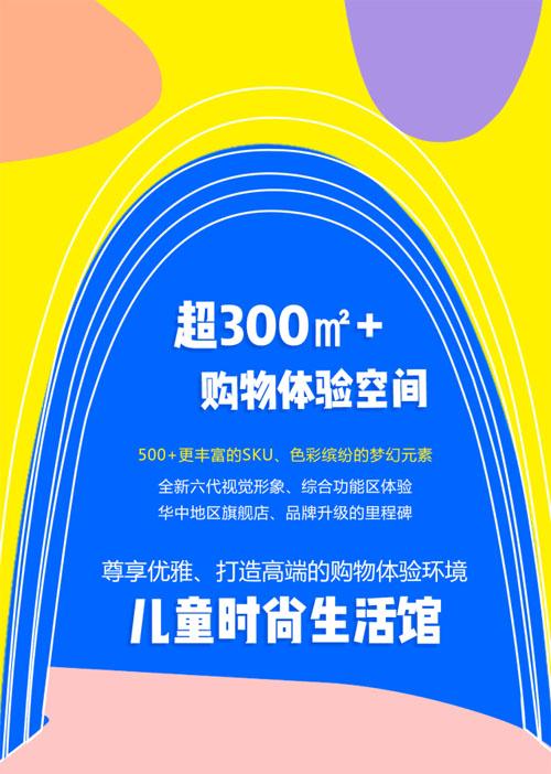 安奈儿首家旗舰店开业,儿童时尚生活馆降临南京!