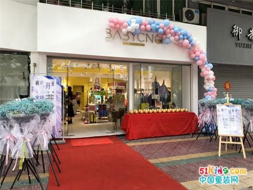 BABYCNQ童装 | 喜讯,丽水龙泉贤良路店盛大开业