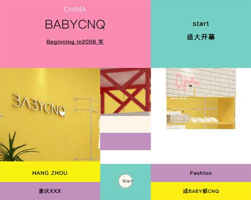 NEW STORE | BABYCNQ 新篇章,一起来围观!
