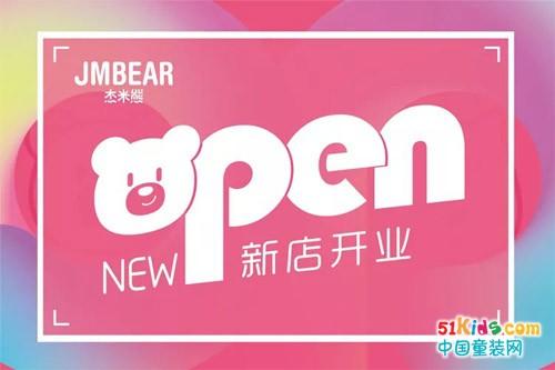 热浪来袭,杰米熊广州新店盛大开业!