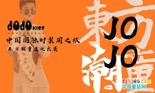 中国国际时装周之旅 JOJO东方潮童选拔大赛