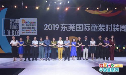 2019东莞国际童装时装文化周开幕