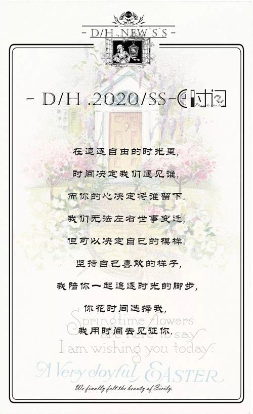 DHAiii东宫皇子童装2020春夏品鉴会