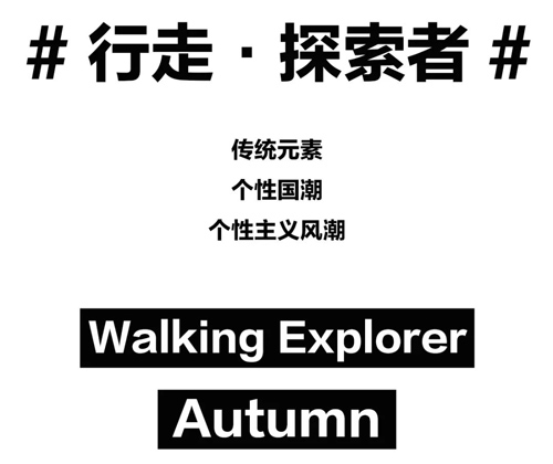 不可比喻Walking Explorer·2019/BCOBI 早秋预览