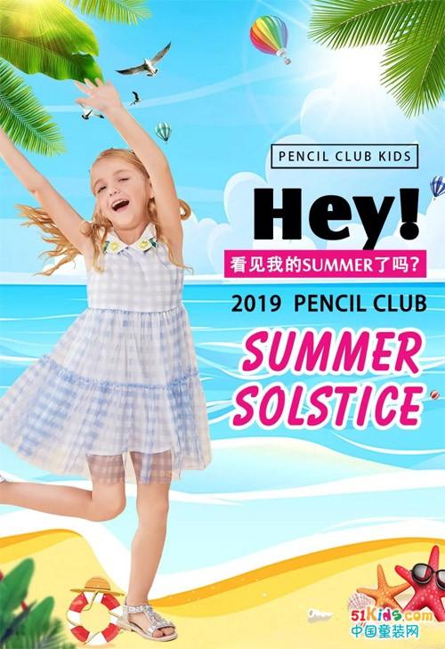 唤醒快乐童年,在这个夏至完美绽放!