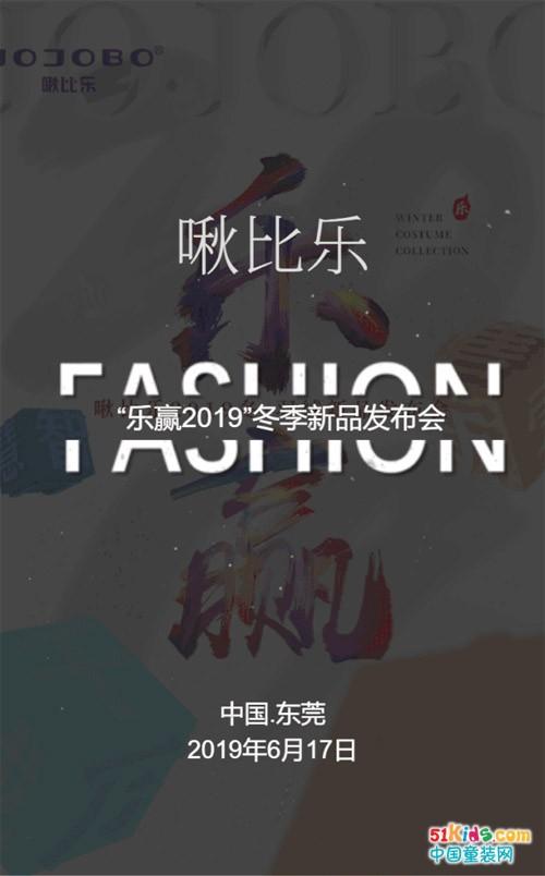 樂贏2019-啾比樂冬季新品發布會&財富峰會圓滿落幕!