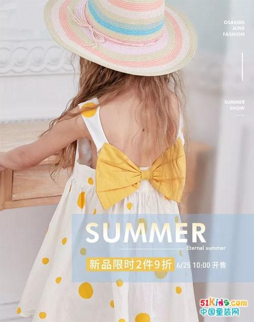 明媚新品,讓夏天活力無限!