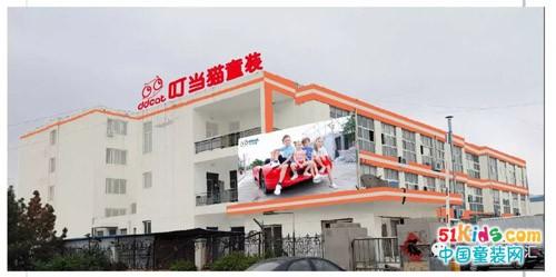 热烈祝贺青岛叮当猫儿童用品有限公司正式成立!