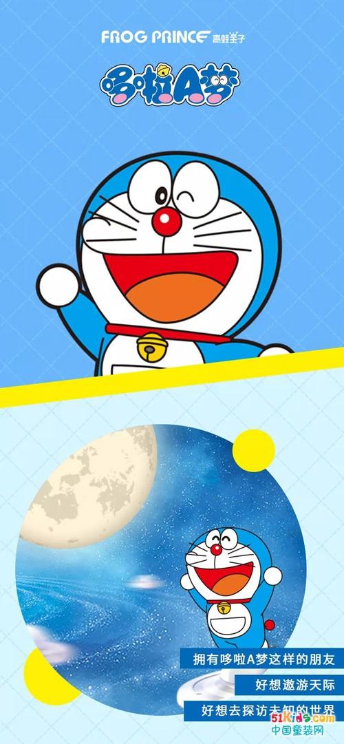 青蛙王子&哆啦A梦丨联名款!亮相上海国际展!