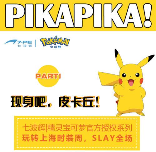 PikaPika!精灵大冒险 七月底萌趣走起!