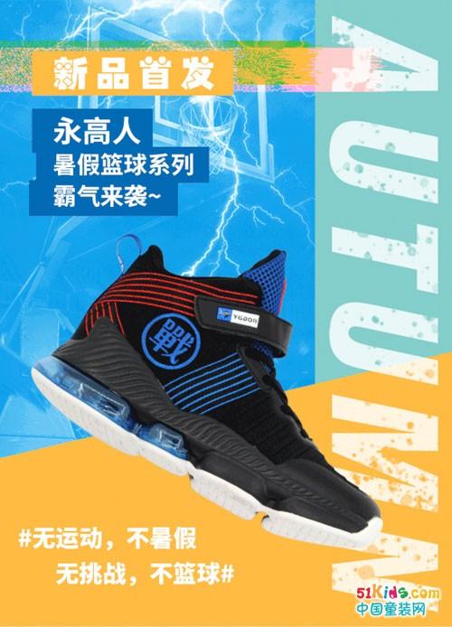 永高人童鞋暑假篮球系列,霸气来袭
