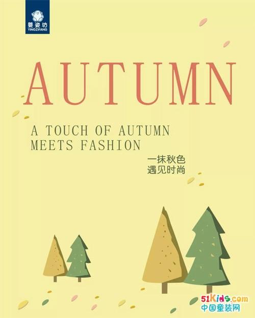 婴姿坊 一抹秋色,遇见时尚
