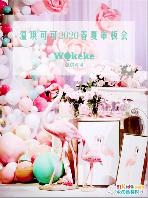 温琪可可2020年春夏审版会暨2019年年度营销总结大会