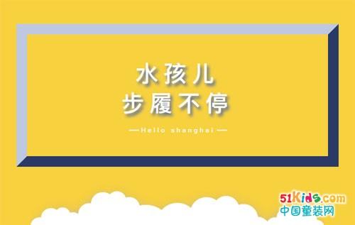 第19届CBME中国孕婴童展童装展 水孩儿精彩亮相