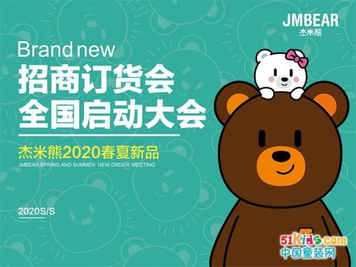 杰米熊2020春夏新品招商订货会 全国启动大会圆满成功!