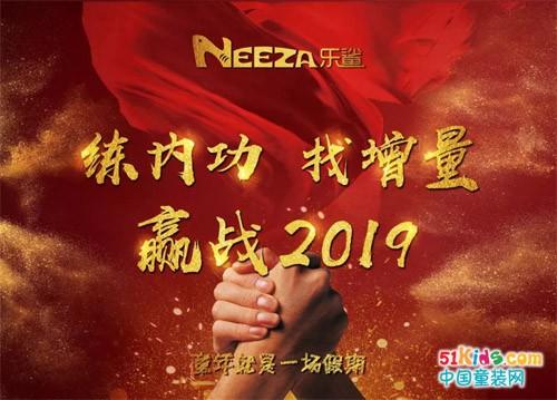 NEEZA乐鲨19Q3零售训练营:一鼓作气,赢战2019!