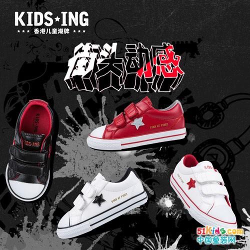 KIDSING潮牌童鞋 动起来才够潮酷